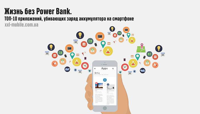 Жизнь без Power Bank: ТОП-10 приложений, убивающих заряд аккумулятора на смартфоне