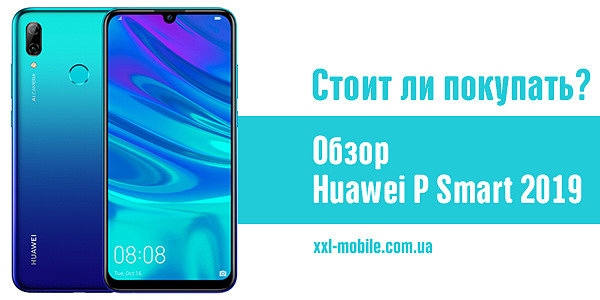 Обзор Huawei P Smart 2019: Стоит ли покупать? Подробные характеристики и фото