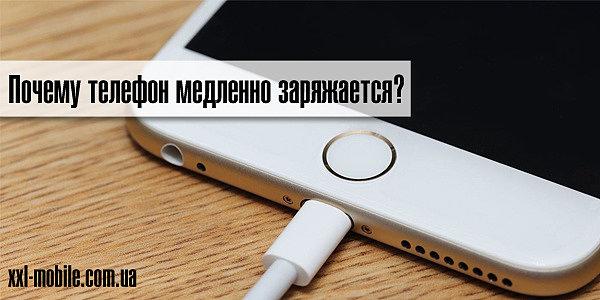Почему телефон медленно заряжается? Основные причины долгой зарядки